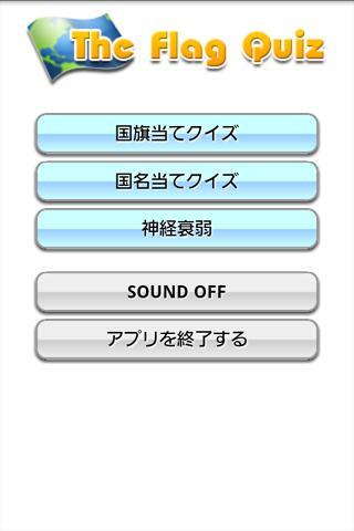 The Flag Quiz- screenshot