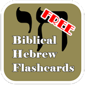 Free Biblical Hebrew Flashcard