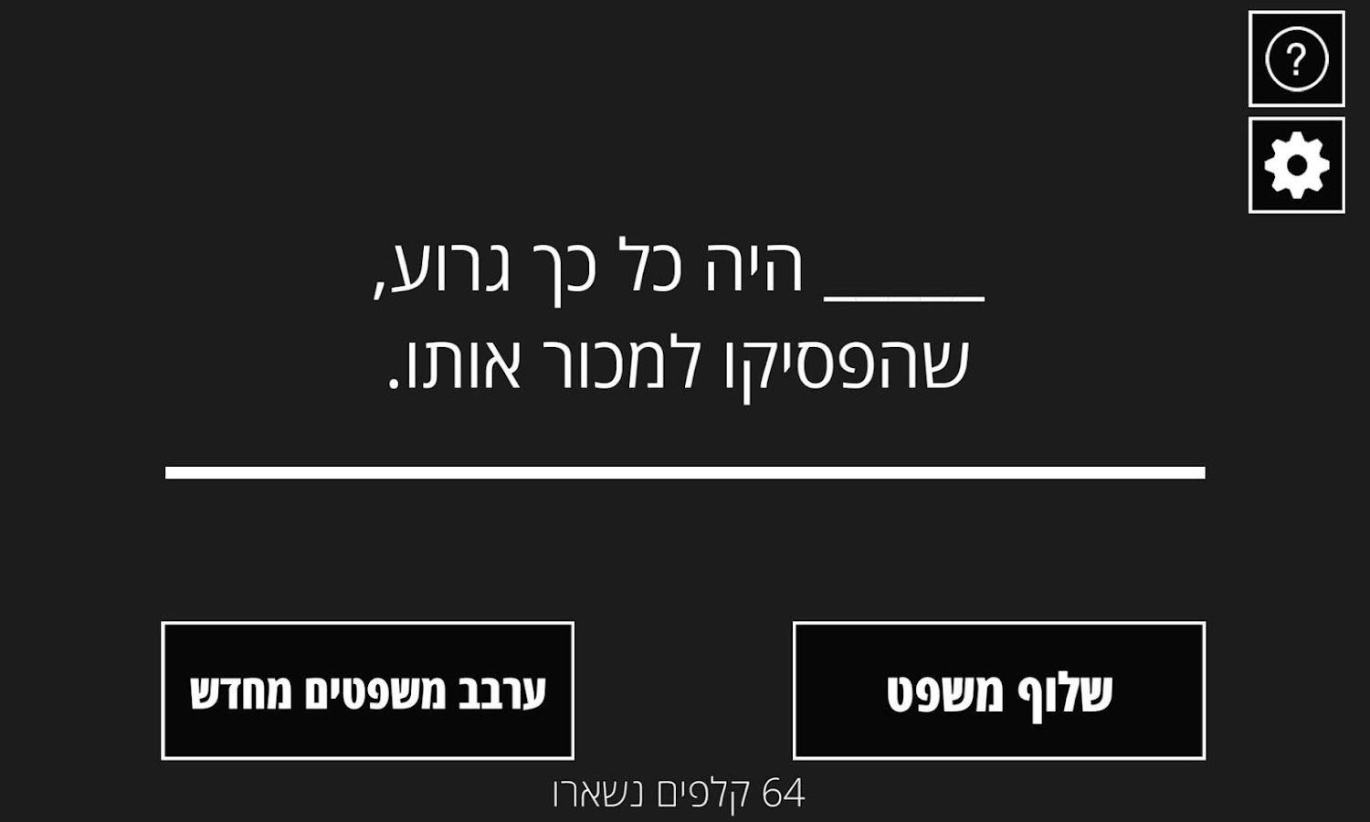 ‫משפט צדק‬‎- screenshot