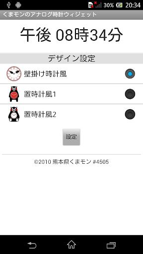 くまモンのアナログ時計ウィジェット