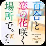 Yuri No Saku Basho De -eBook-