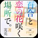 Yuri No Saku Basho De -eBook- icon