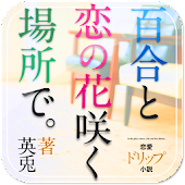 Yuri No Saku Basho De -eBook-