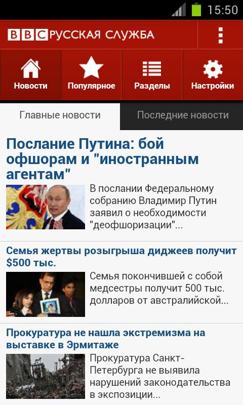 BBC Russian - screenshot