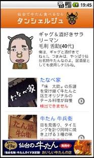 仙台で牛たん食べるならタンシェルジュ- screenshot thumbnail