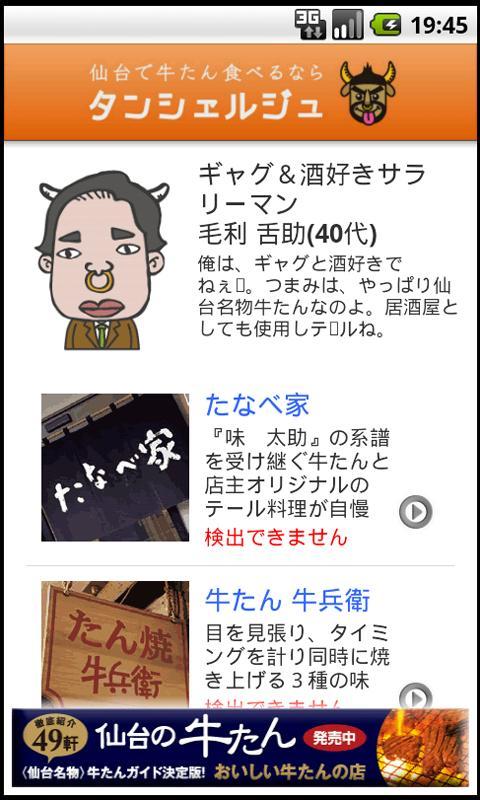 仙台で牛たん食べるならタンシェルジュ- screenshot