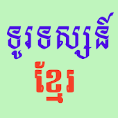 Khmer TV News