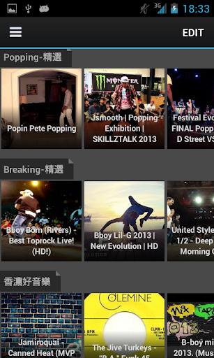 Hip Hub - 最新街舞影片與Hip Hop活動資訊