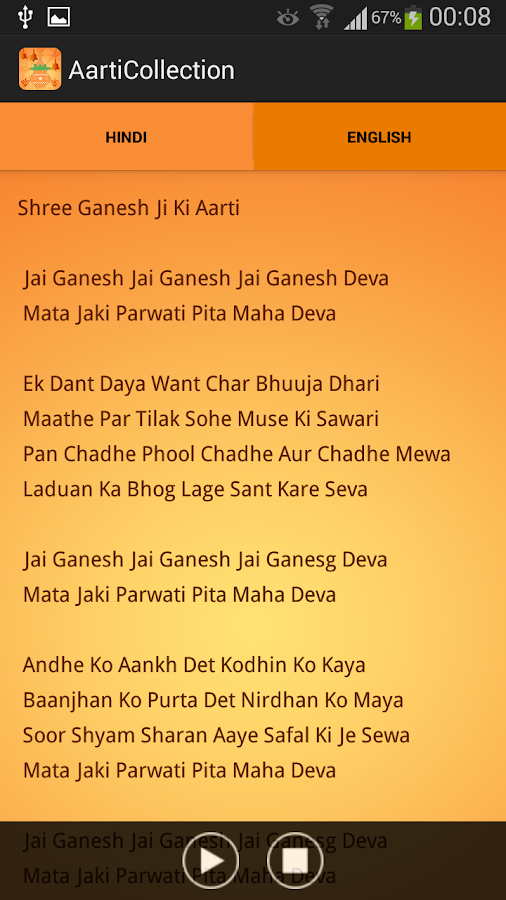 Aarti Collection With Music- screenshot