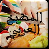 جديد وصفات المطبخ العربية
