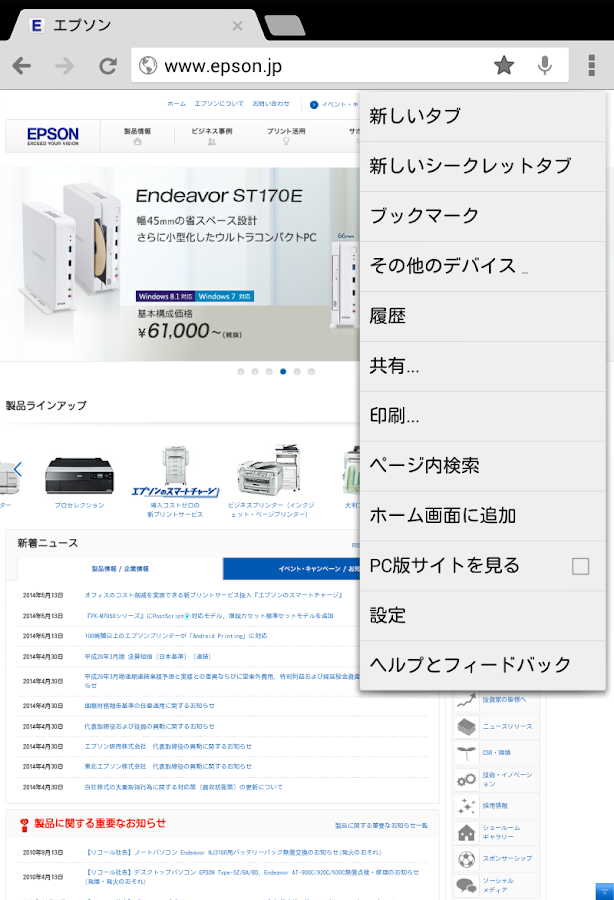 スマホから直接印刷、プリントする方法②/Android、アンドロイド