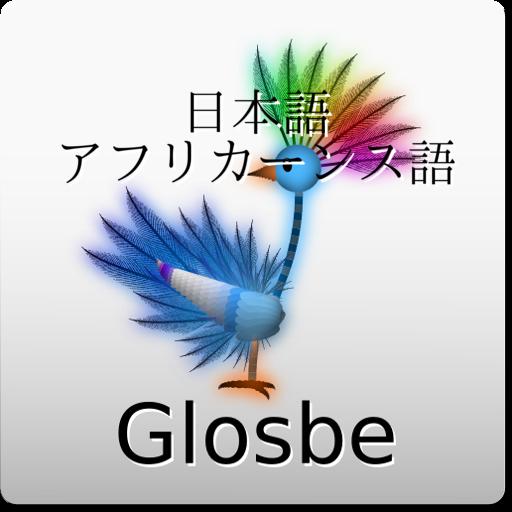 日本語-アフリカーンス語辞書 教育 App LOGO-APP試玩