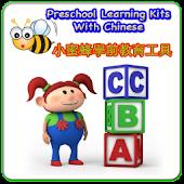 Preschool Learning Kits