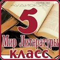 5 class Literature World icon