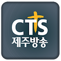 CTS 제주방송 icon