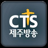CTS 제주방송