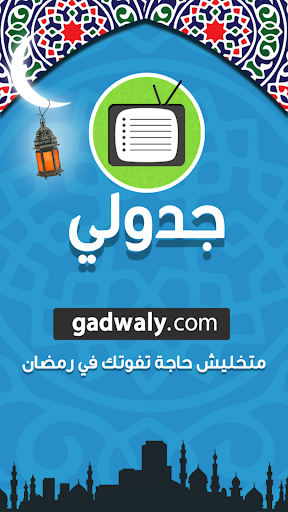 Gadwaly