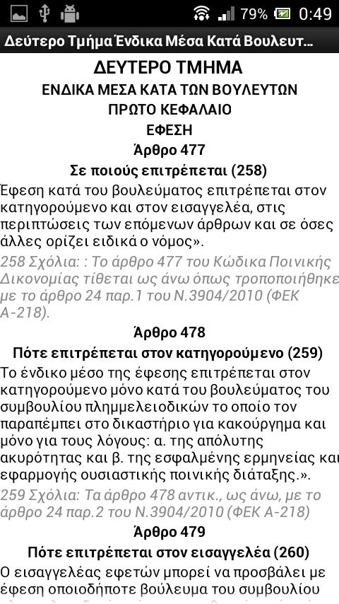 Κώδικας Ποινικής Δικονομίας - screenshot