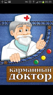 Карманный доктор