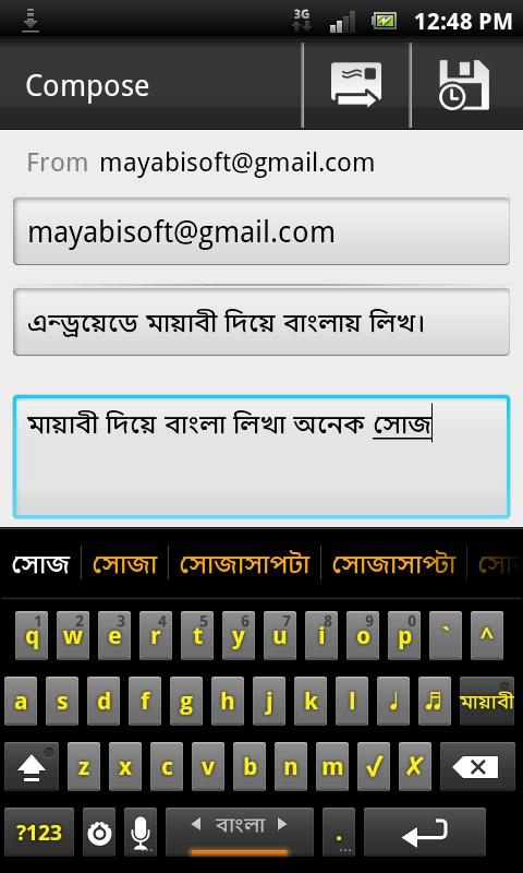 Mayabi keyboard - screenshot