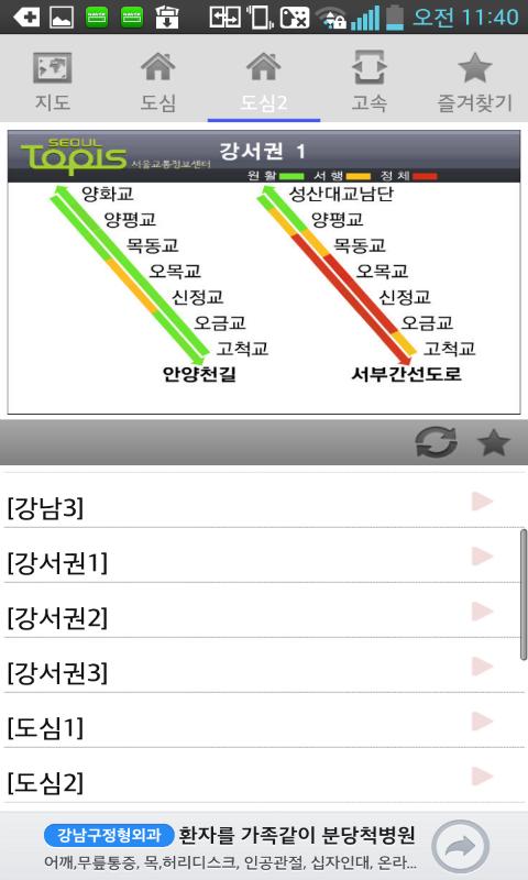 서울도로교통정보 - screenshot