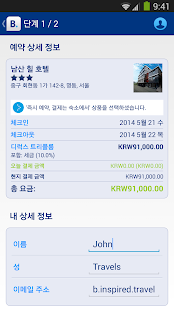 Booking.com - 전 세계 약 43만개 호텔 - screenshot thumbnail