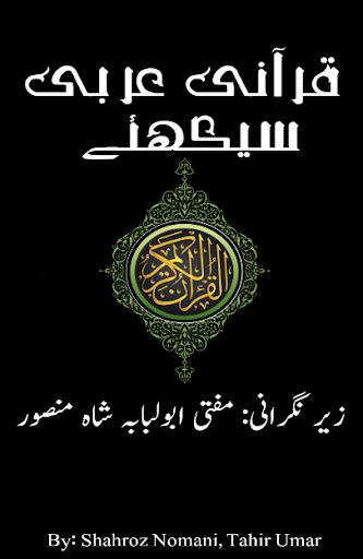 Qurani Arbi