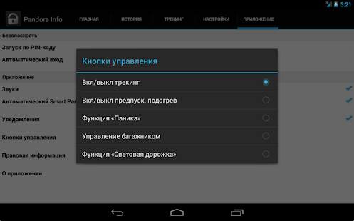 Pandora Info Screenshot 7