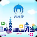 內政部便民窗口 icon