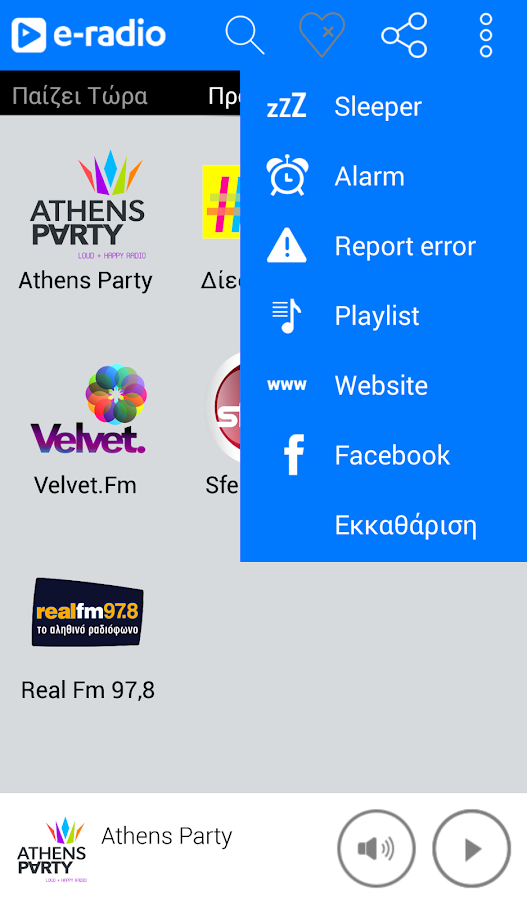 E-Radio- screenshot