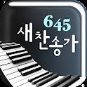 새찬송가 피아노 logo