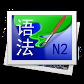 日语N2語法手冊