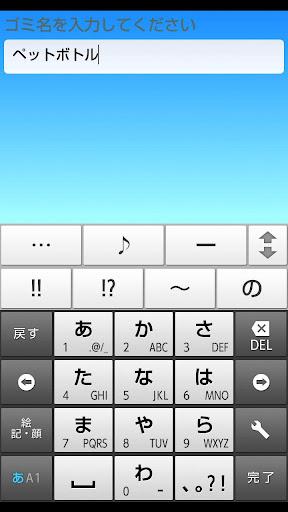 生活必備免費app推薦|これ、何ゴミ?東京23区線上免付費app下載|3C達人阿輝的APP