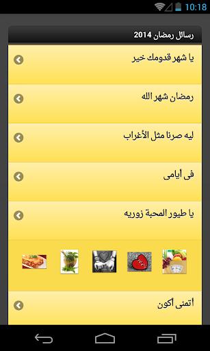 下載新版手機娛樂遊戲平台رسائل رمضان ١٤٣٥ app!錯過今天等下次