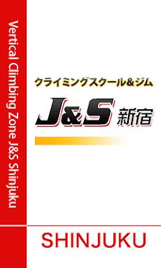 クライミングスクール&ジム J&S新宿のおすすめ画像1