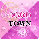 12星座占い☆うらないTOWN