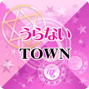 娱乐の12星座占い☆うらないTOWN LOGO-記事Game