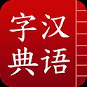 汉语字典简体版 icon