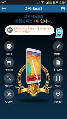 스마트폰 계급도 NEW 랭킹,호갱님,버스폰,순위,에스알 - screenshot