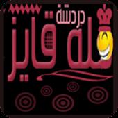 شات دردشة الكويت