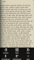 Screenshot of Ramacha Shela by Sane Guruji
