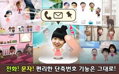 신개념 단축번호 노라조 3.0 - screenshot thumbnail