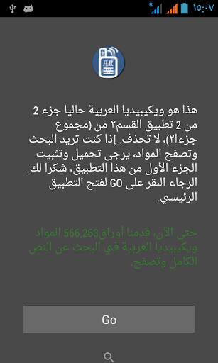 离线阿拉伯语维基百科 全文版 之二