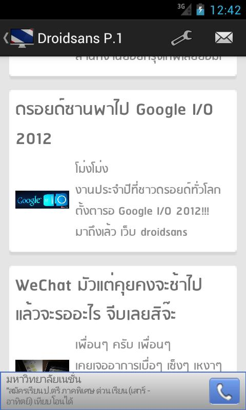 ThaiTechNews - screenshot