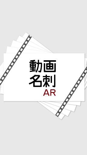動画名刺AR