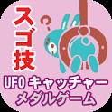 UFOキャッチャー・メダルゲーム裏技・神技動画まとめ2 icon