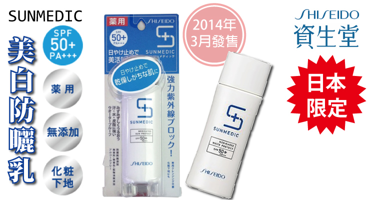 Kem chống nắng shiseido sunmedic white protect spf 50+, 50ml