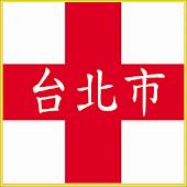 台北市醫院診所時刻預約電話地址(總共3871筆)