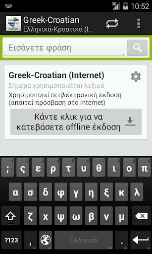 Greek-Croatian Dictionary