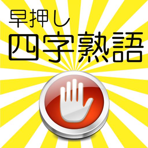 四字熟語★早押しゲーム【無料】 LOGO-APP點子